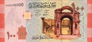 叙利亚新钞票