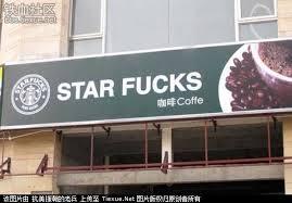Starfucks 山寨