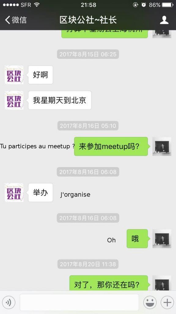 Conversation wechat